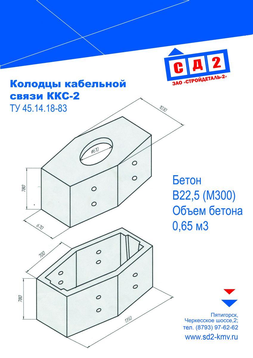 колодец ккс-3 объем бетона