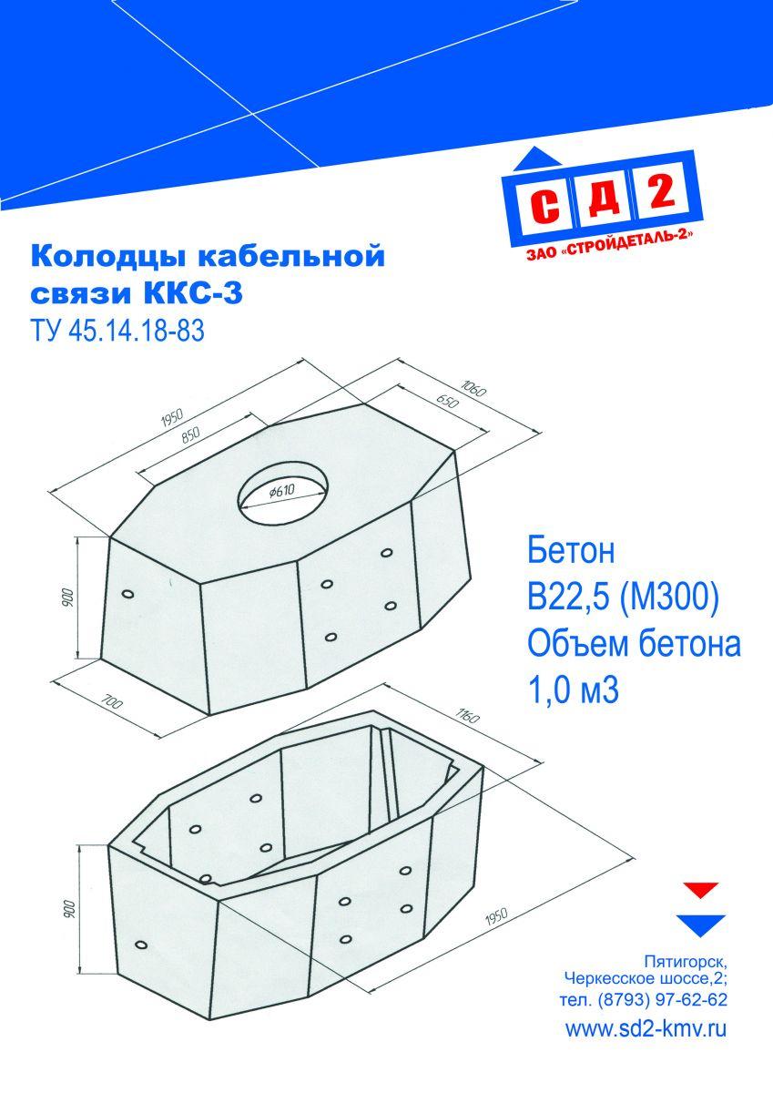 Чертеж ККС 2 - Просмотреть/сохранить.